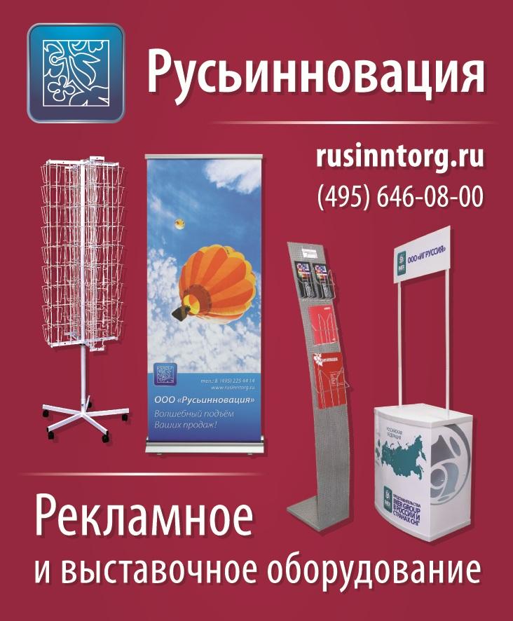 Рекламные стойки в Москве
