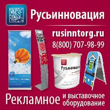 Рекламные стойки Русьинновация